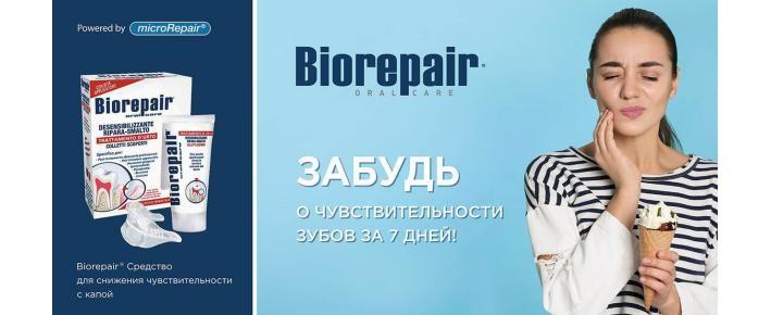 Средство для снижения чувствительности зубов Biorepair