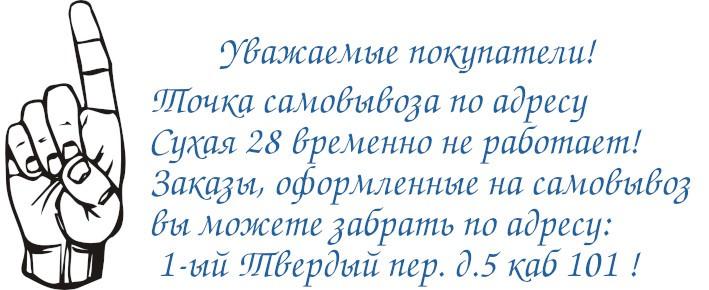Сухая 28